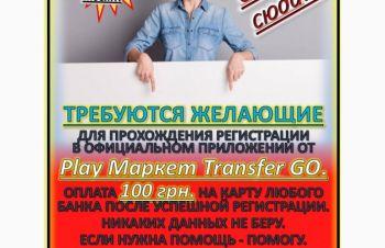Заработай на регистрации сейчас сто грн, Ровно