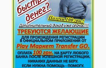 Заработай на регистрации в приложении сейчас сто грн, Ровно