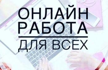 Требуются сотрудники, Одесса