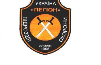 Охранник — старший группы быстрого реагирования, Одесса