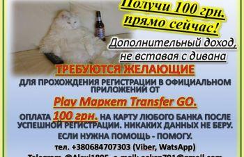 100 грн. ждут тебя прямо сейчас, Черновцы