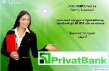Работа ПриватБанк, Полтава