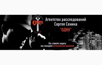 Частный детектив Харьков, Харьковская обл.
