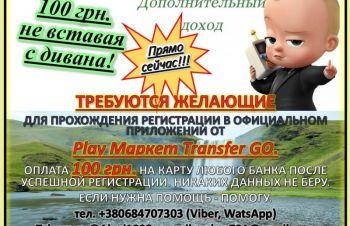 100 грн. получи за регистрацию в приложении, Львов