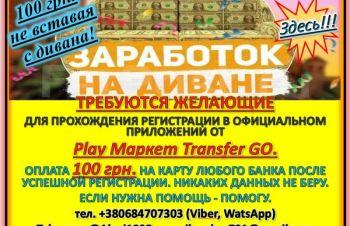 Заработай 100 грн. за регистрацию в приложении, Львов